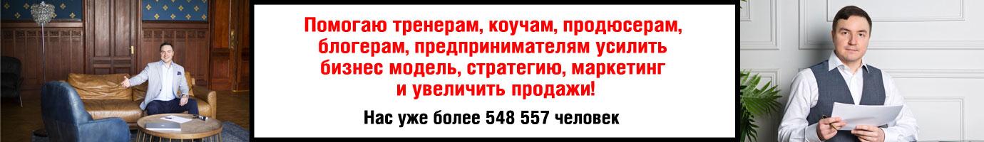 Помогаю получать в тренинговом бизнесе от 1 миллиона рублей в месяц себе на жизнь | Евгений Гришечкин