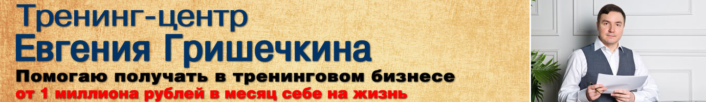 Начало тренингового бизнеса с нуля | Евгений Гришечкин