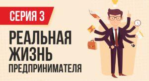 Между делом: Реальная жизнь предпринимателя (3 серия)!