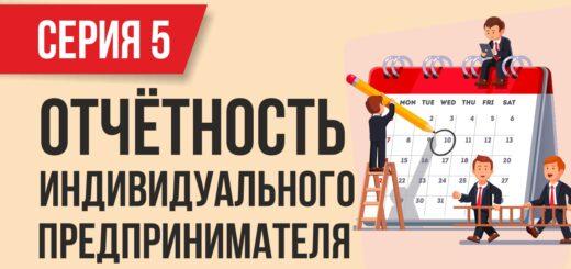 Между делом: отчетность индивидуального предпринимателя (серия 5)!
