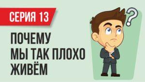 почему мы так плохо живём (серия 13) Евгений Гришечкин