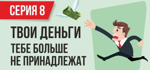 Между делом: Твои деньги тебе больше не принадлежат (серия 8)!