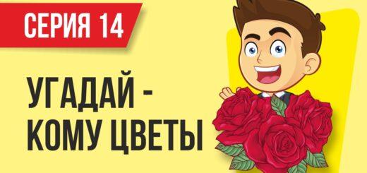угадай - кому цветы и кто полетел на горке (серия 14)! Евгений Гришечкин