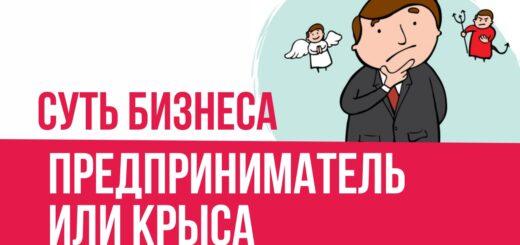 суть бизнеса Предприниматель или крыса! Евгений Гришечкин