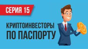 Криптоинвесторы по паспорту, ЦБ отправляет все о тебе в налоговую (черия 15)! Евгений Гришечкин