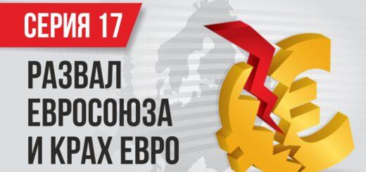Развал Евросоюза, крах евро, онлайн касса на патенте (17 серия)