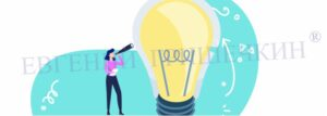 Как создать бизнес идею. Как создать свой бизнес с нуля. Как создать бизнес без вложений.