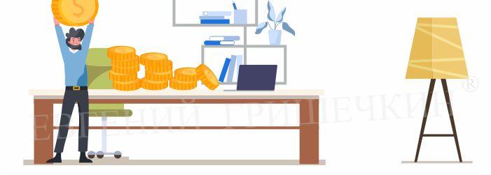 Создай для себя стоимость малого бизнеса.