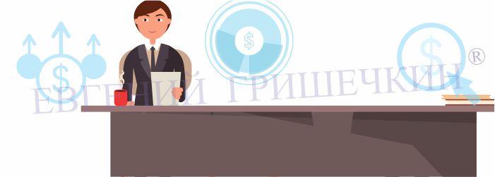 Буксуют в бизнесе, как только начинают… ¦ Евгений Гришечкин