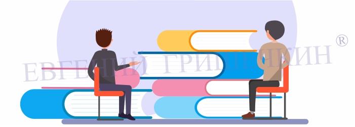 Для чего я читаю книги и почему вам тоже стоит это делать! ¦ Евгений Гришечкин