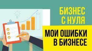 бизнес с нуля мои ошибки в бизнесе с нуля до первых 300 тысяч рублей Евгений Гришечкин