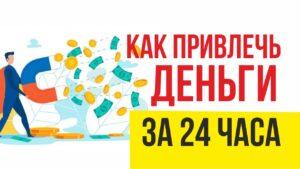 мышление предпринимателя как привлечь деньги за 24 часа Евгений Гришечкин