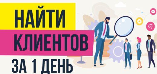 как найти клиентов за 1 день, не вложив ни рубля Евгений Гришечкин