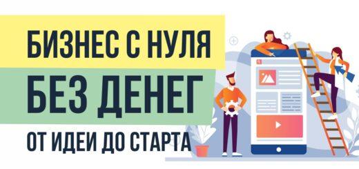пошаговый план от идеи до старта бизнеса с нуля без денег Евгений Гришечкин