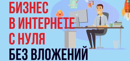 Бизнес в интернете с нуля без вложений. Как зарабатывать 50 000 рублей в месяц дома!