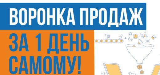 Воронка продаж в интернете на миллион рублей в месяц. Как создать воронку продаж за 1 день самому!