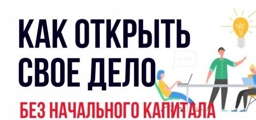 Как открыть свое дело без начального капитала и получить 100 тысяч рублей в первый месяц!