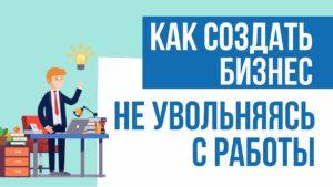 Как создать бизнес не увольняясь с работы на миллион рублей в месяц за полгода! Евгений Гришечкин