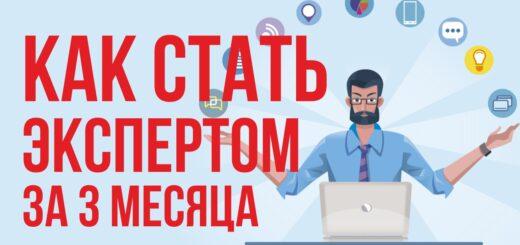 Как стать экспертом за 3 месяца. Как становятся гуру и миллион рублей в месяц! Евгений Гришечкин