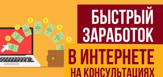 быстрый заработок в интернете без вложений на консультациях 7 тысяч рублей за 1 день Евгений Гришечкин