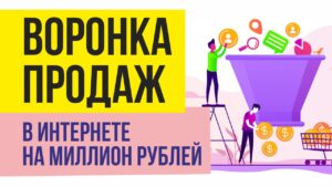 воронка продаж в интернете на миллион рублей в месяц хватит горбатиться на других Евгений Гришечкин