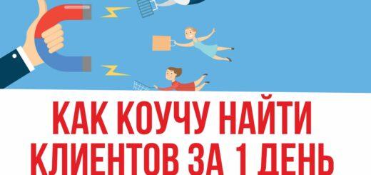 как коучу найти клиентов за один день как найти клиентов тренеру уже сегодня Евгений Гришечкин
