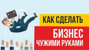 как сделать бизнес чужими руками как создать свой бизнес на этой неделе Евгений Гришечкин