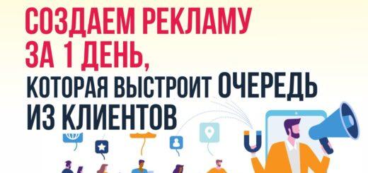 как создать рекламу самостоятельно за 1 день, которая выстроит очередь из клиентов Евгений Гришечкин