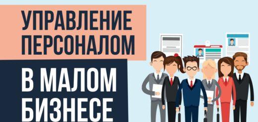 управление персоналом в малом бизнесе секреты богатых людей Евгений Гришечкин