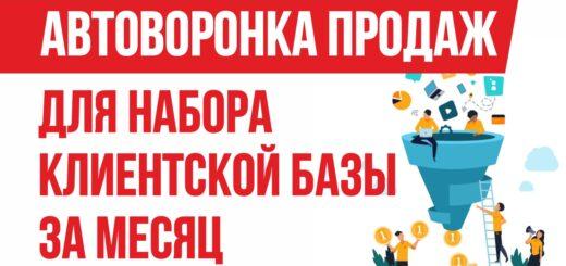 Автоворонка продаж для набора клиентской базы за месяц. Как создать очередь из клиентов! Евгений Гришечкин