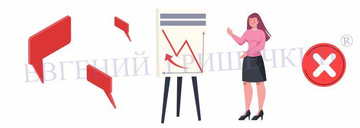 Глупейшие ошибки в бизнесе. Ты их точно сделаешь! ¦ Евгений Гришечкин