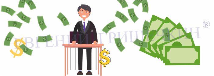 Деньги рекой потекут к вам, если... ¦ Евгений Гришечкин