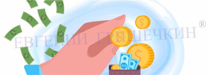 Деньги утекают сквозь пальцы. Что делать ¦ Евгений Гришечкин