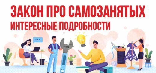 Закон про самозанятых. Интересные подробности. Бизнес с нуля Евгений Гришечкин