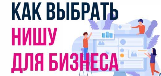 Как выбрать нишу для бизнеса. Как выбрать правильную нишу и как разбогатеть с нуля в России