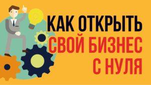 Как открыть свой бизнес с нуля. Бизнес с нуля с минимальными вложениями 2 тысячи! Евгений Гришечкин