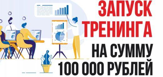 Как сделать запуск тренинга на сумму 100 000 рублей уже в этом месяце! Евгений Гришечкин