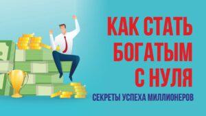 Как становятся богатыми с нуля. Секреты успеха миллионеров мне помогли и тебе помогут! Евгений Гришечкин