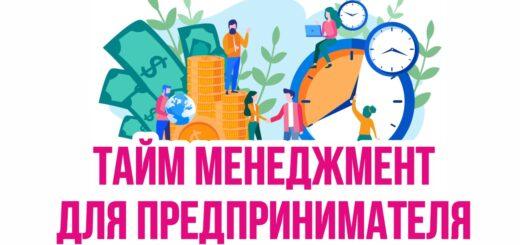 Тайм менеджмент для предпринимателя. Способы самомотивации к открытию бизнеса с нуля! Евгений Гришечкин
