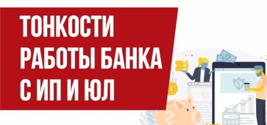 Тонкости банка работающий с ИП и ЮЛ. Бизнес с нуля Евгений Гришечкин