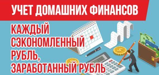 Учет домашних финансов. Каждый сэкономленный рубль, заработанный рубль! Евгений Гришечкин