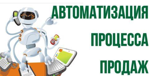 Автоматизация процесса продаж. Бизнес с нуля Евгений Гришечкин
