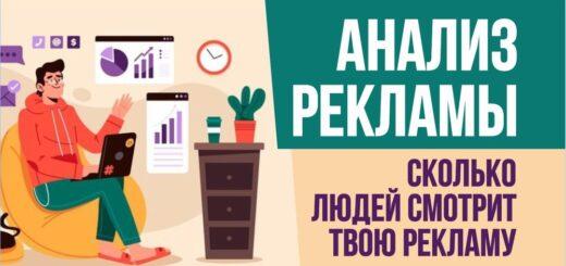 Анализ рекламы. Сколько людей смотрит твою рекламу. Как зарабатывать дома Евгений Гришечкин