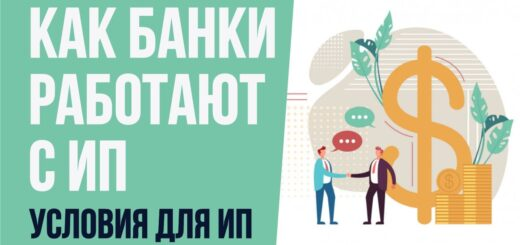 Банк условия для ИП. Как банки работают с ИП. Бизнес с нуля Евгений Гришечкин