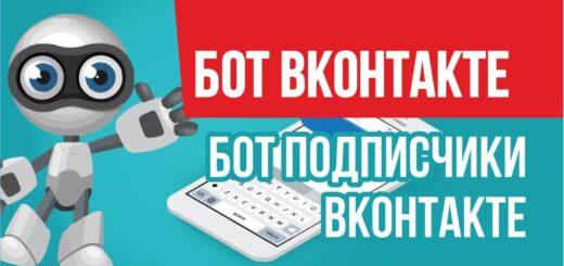 Бот Вконтакте. Бот подписчики вконтакте. Как зарабатывать дома Евгений Гришечкин