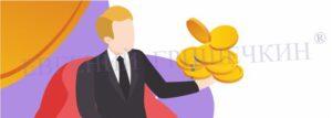 Как выйти на доход свыше 300 тыс - 600 тыс рублей в месяц. Как зарабатывать дома ¦ Евгений Гришечкин