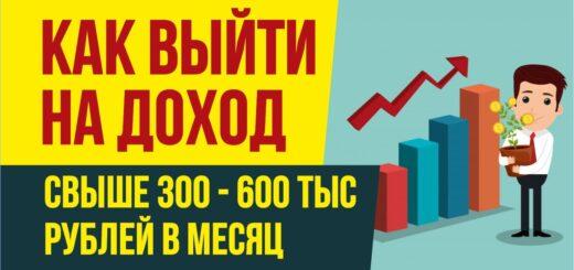 Как выйти на доход свыше 300 тыс - 600 тыс рублей в месяц. Как зарабатывать дома Евгений Гришечкин