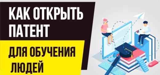 Как открыть патент для обучение людей. Бизнес с нуля Евгений Гришечкин