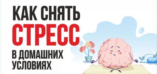 Как снять стресс в домашних условиях! Евгений Гришечкин