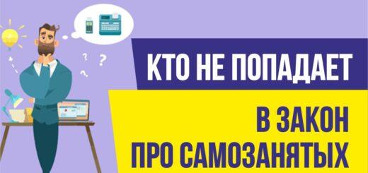 Кто не попадает в Закон про самозанятых. Бизнес с нуля Евгений Гришечкин